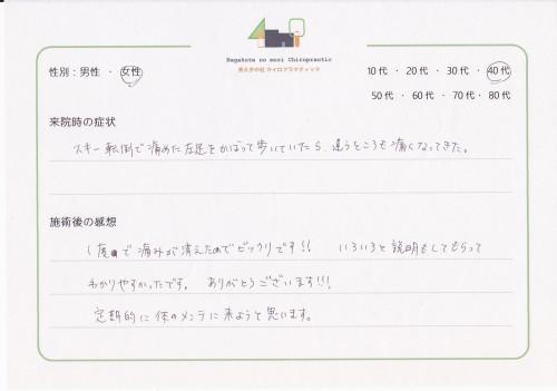 患者さまの声 安田さん.jpg