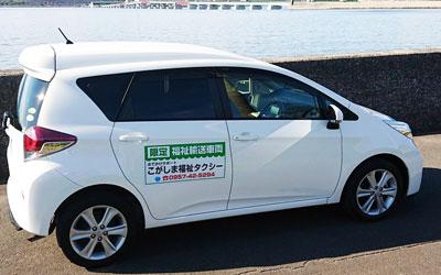 大村,介護タクシー,タクシー,福祉