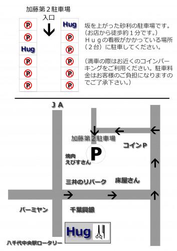 駐車場地図1.png
