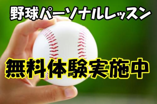 野球パーソナル初回無料お試しキャンペーン