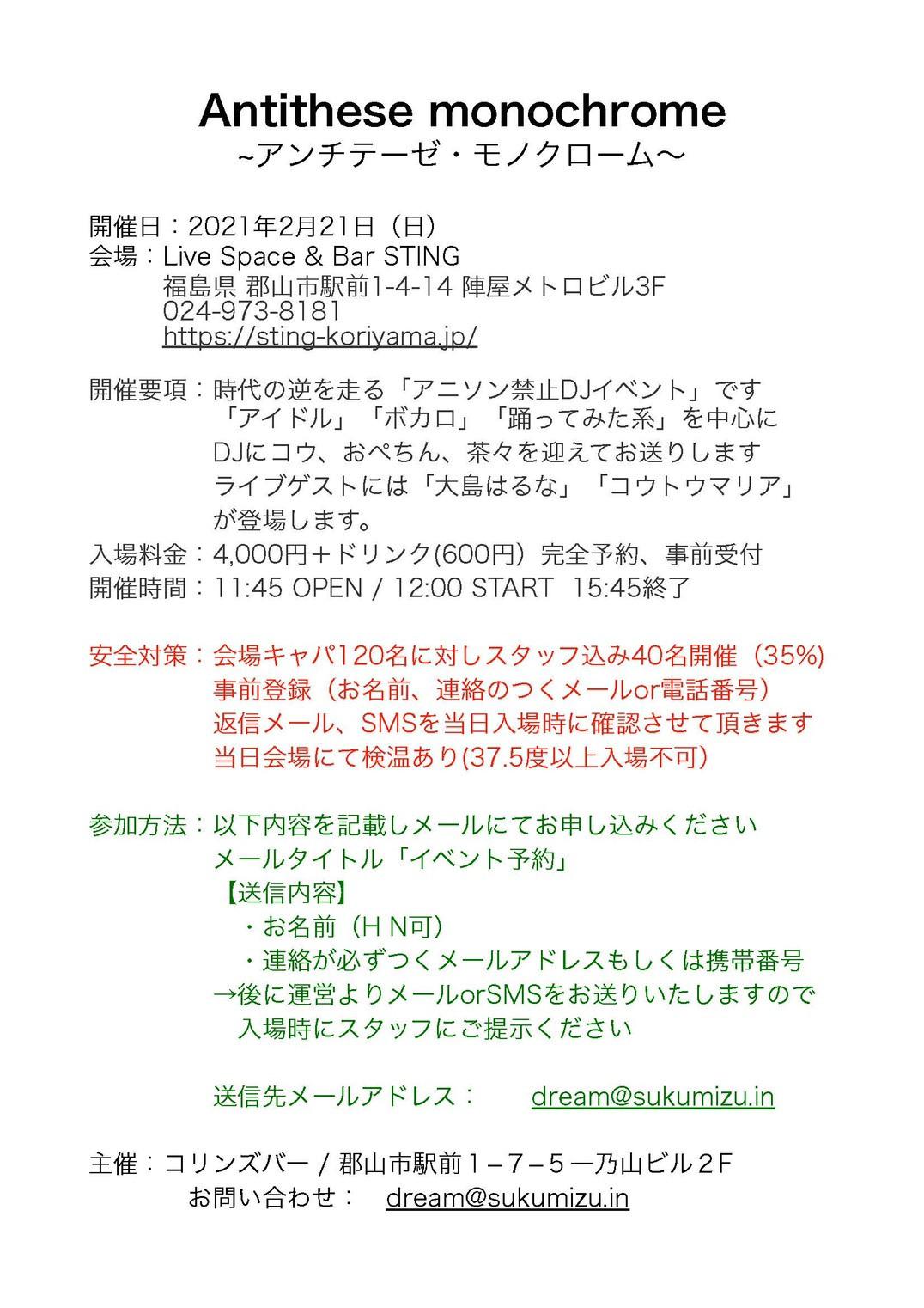 Antithese monochrome 〜アンチテーゼ・モノクローム〜