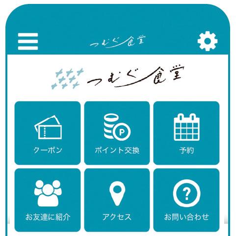 つむぐ食堂アプリ