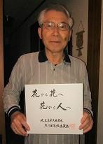 金田孝次先生 直筆