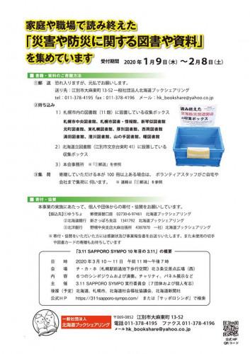 3.11sapporo sympo 10.jpg