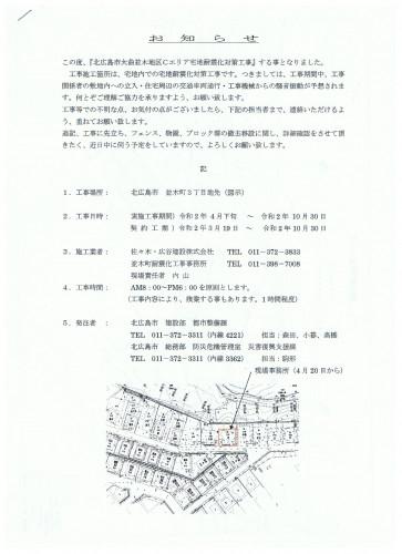 Cエリア宅地耐震化対策工事1.jpeg