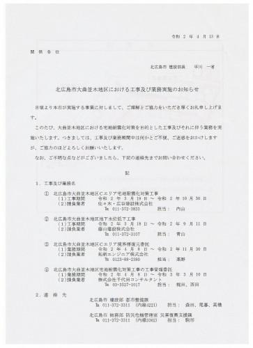 工事お知らせ1.jpeg