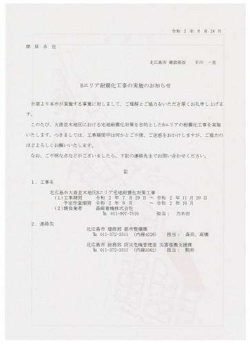 お知らせ Bエリア耐震化工事1.jpeg