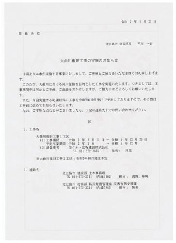 お知らせ 大曲川復旧工事1工区1.jpeg