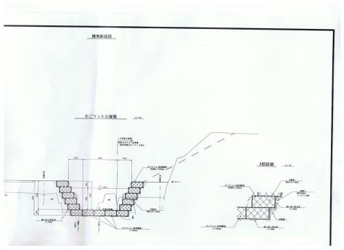 大曲川復旧工事図面2.jpeg