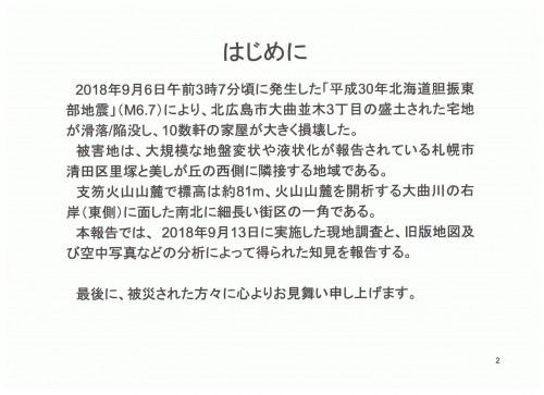 興亜開発2.jpeg