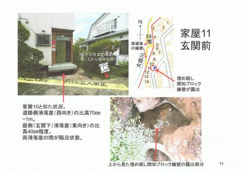 興亜開発13.jpeg