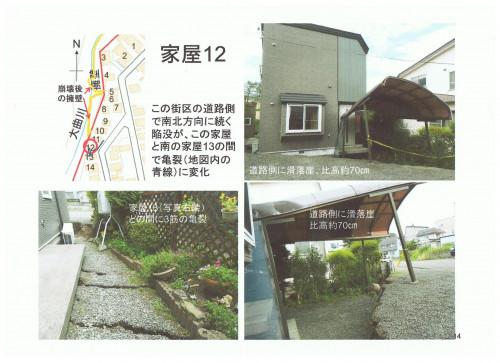 興亜開発14.jpeg