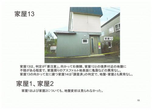興亜開発15.jpeg