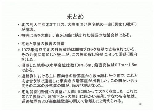 興亜開発18.jpeg