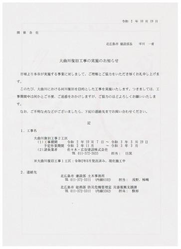 お知らせ 大曲川復旧工事2工区.jpeg