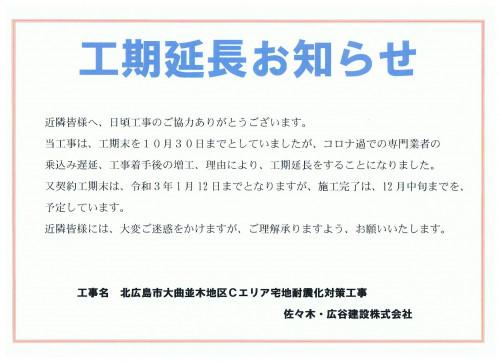 お知らせ Cエリア宅地耐震化対策工事.jpeg