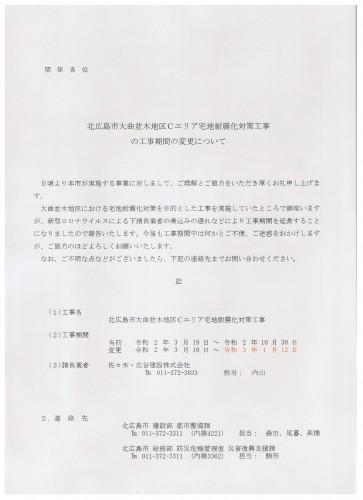 お知らせ Cエリア宅地耐震化対策工事2.jpeg