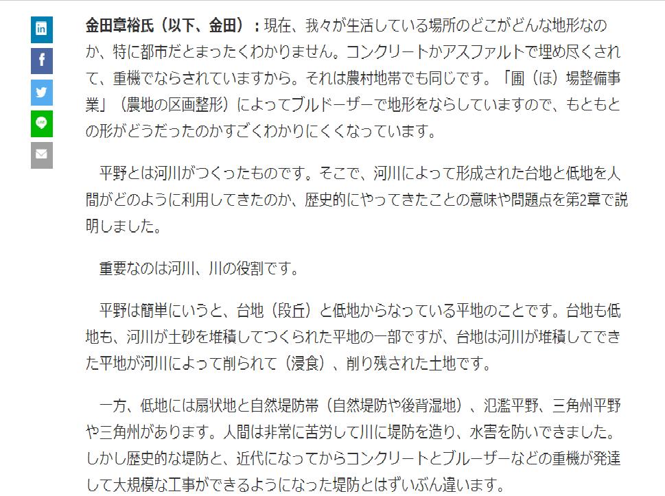 記事2.png