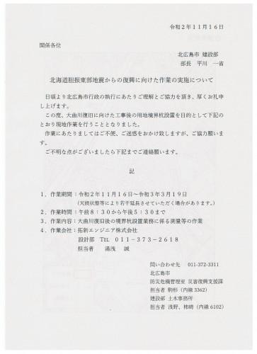 お知らせ 大曲川復旧工事境界杭1.jpeg
