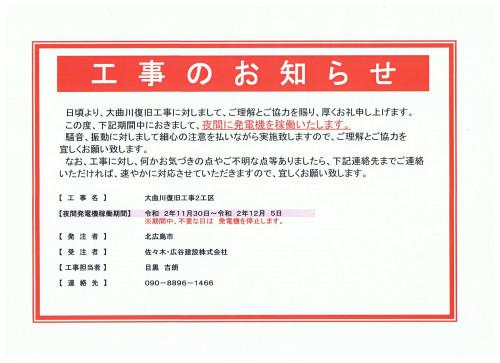 お知らせ 大曲川復旧工事2工区3.jpeg