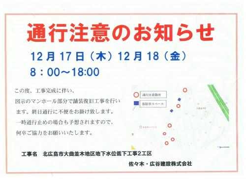 お知らせ 暗渠工事.jpeg