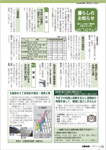 広報北広島令和3年2月号.png