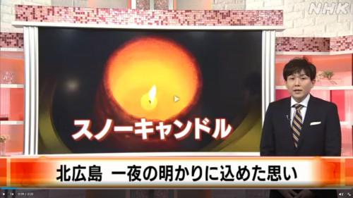 ほっとニュース北海道 2021.2.9.png