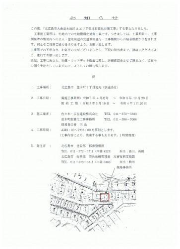 お知らせ Aエリア宅地耐震化対策工事1.jpeg