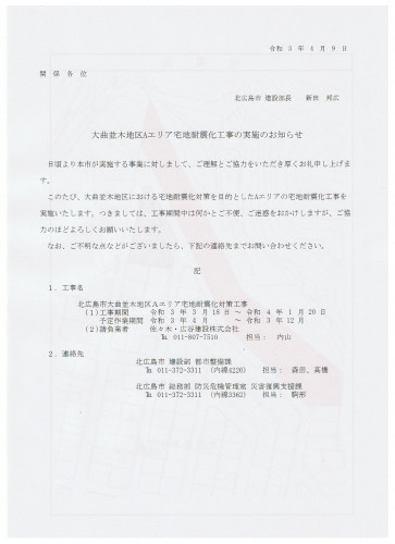 お知らせ Aエリア宅地耐震化対策工事3.jpeg