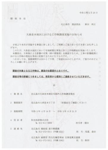 お知らせ 工作物調査1.jpeg