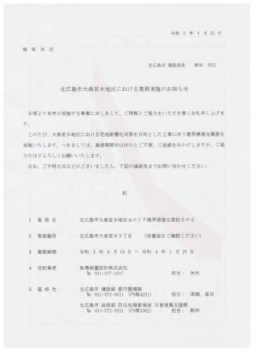 お知らせ Aエリア宅地耐震化対策工事5.jpeg
