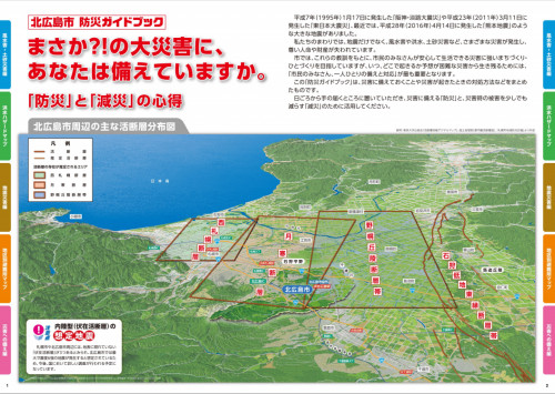 防災ガイドブック2.png