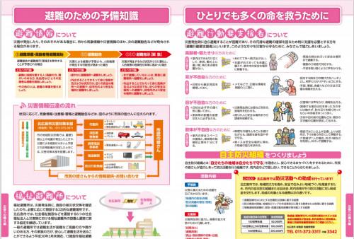 防災ガイドブック20.png
