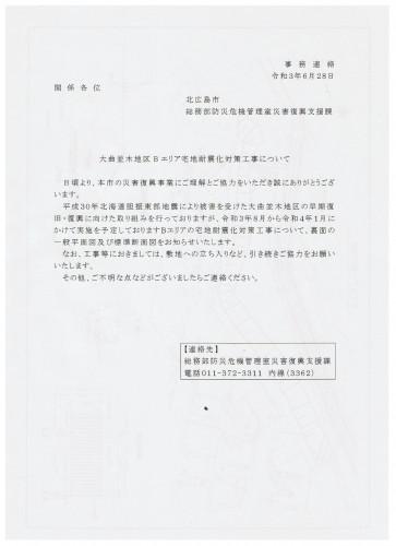 お知らせ Bエリア宅地耐震化対策工事1.jpeg