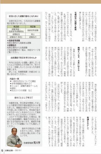広報きたひろしま 2021.9.1②.png