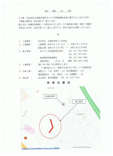 お知らせ Bエリア耐震化対策工事9月①.jpeg