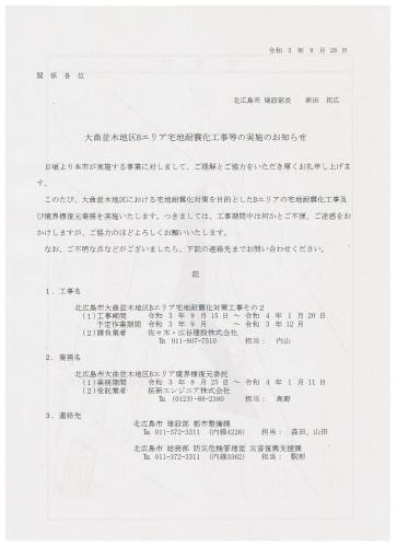 Bエリア耐震化対策工事その2のお知らせ1.jpeg