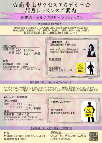 【特別授業】演技力養成「全力絵本」 対象 3歳~