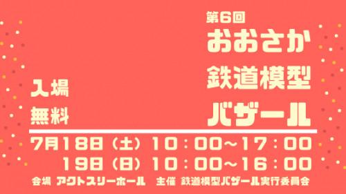 第6回おおさか鉄道模型バザールバナー.png