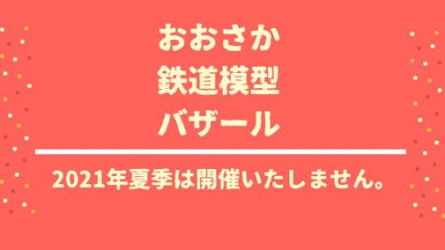 【中止】おおさか鉄道模型バザールバナー.png