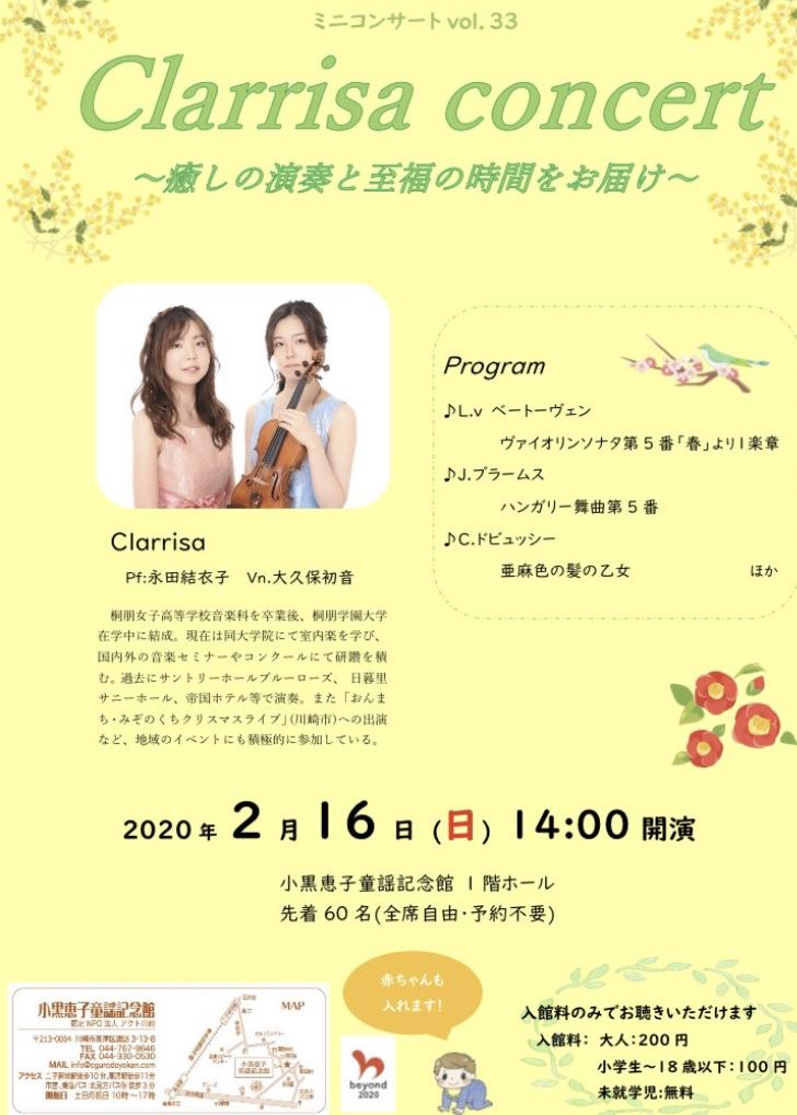 2020.02.16小黒恵子童謡記念館