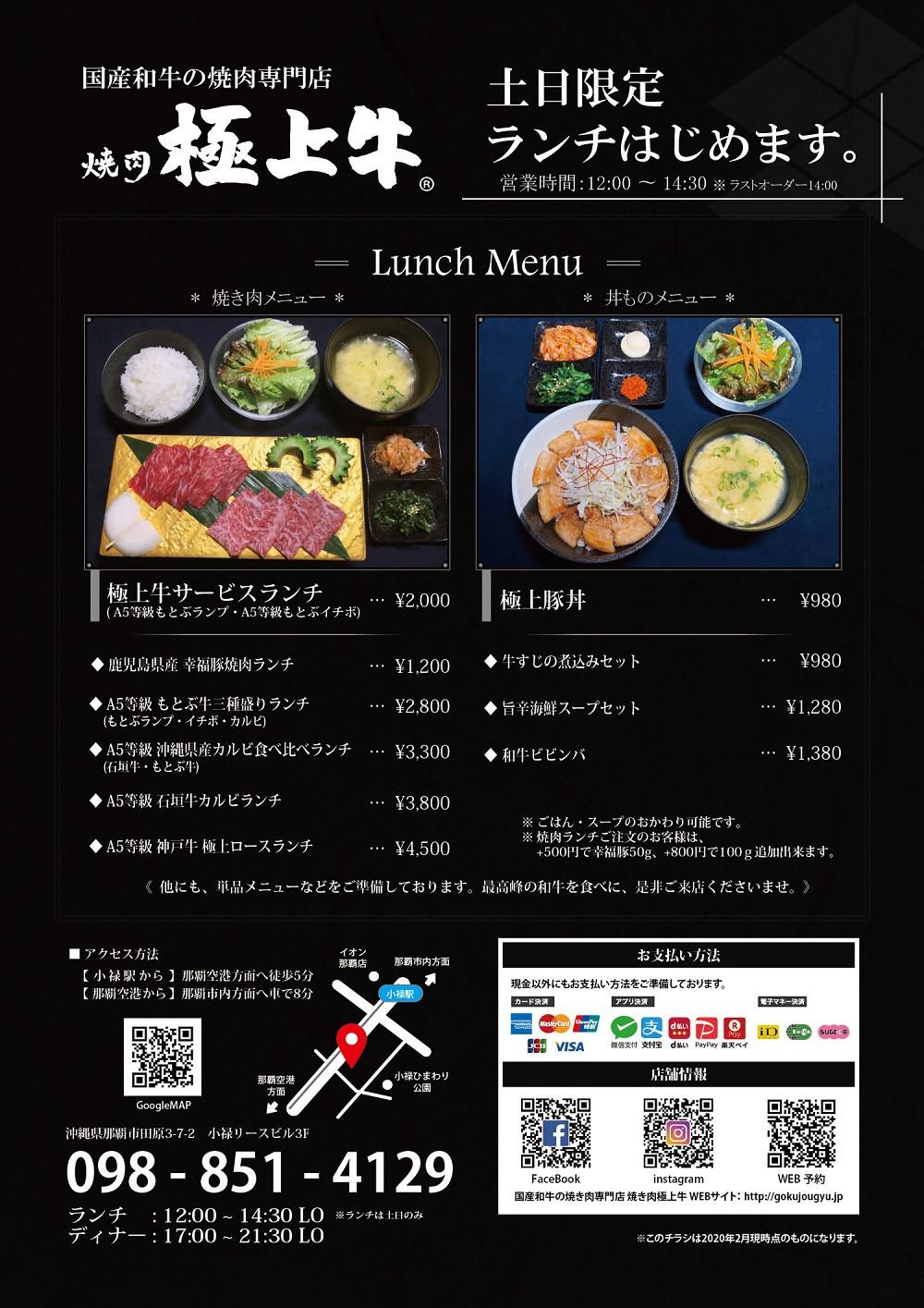okinawayakiniku-lunch03.jpeg