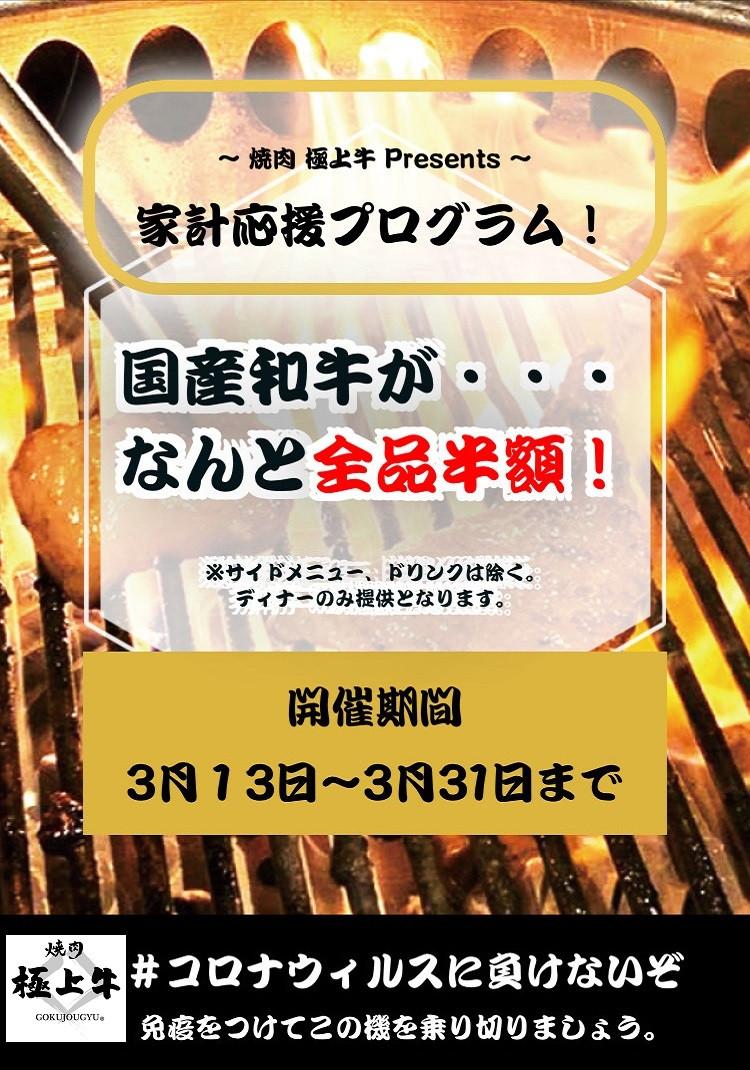 焼肉半額!沖縄でおすすめの人気焼肉店、極上牛は神戸牛やもとぶ牛、石垣牛など国産和牛を取り扱う焼肉専門店です。また、国産ビールや泡盛、日本酒もお楽しみ頂ける、うわさの焼肉屋です。芸能人や有名人が隠れ家としても利用している雰囲気の良いお店です。.jpg