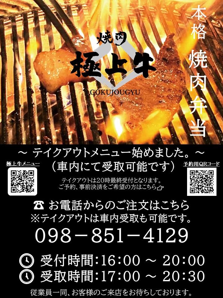 お知らせ 沖縄 焼肉 テイクアウト 最高級和牛 a5ランク おすすめ 人気 和牛 極上牛 神戸牛 もとぶ牛 石垣牛 国産和牛 専門店 国産ビール 泡盛 日本酒 お楽しみ うわさの焼肉屋 芸能人 有名 那覇市  肉屋 人気 和牛 雰囲気 A5 うまい ※また、焼肉 半額 します。隠れ内緒です。gokujougyu okinawa ninki osusume wagyu yakiniku nahasi motobu ishigaki.jpg