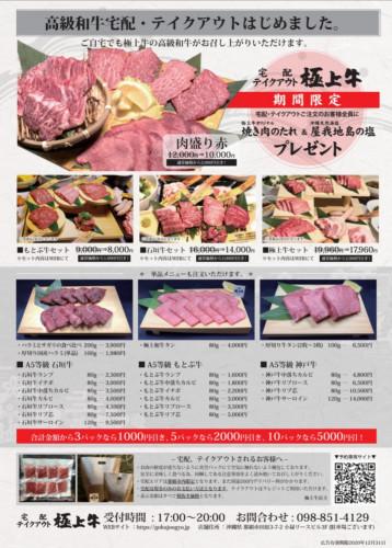 お持ち帰り焼肉セットおうちで焼肉をしよう!最高級ランクA5ランク国産和牛の高級贅沢肉を堪能しよう。.jpg