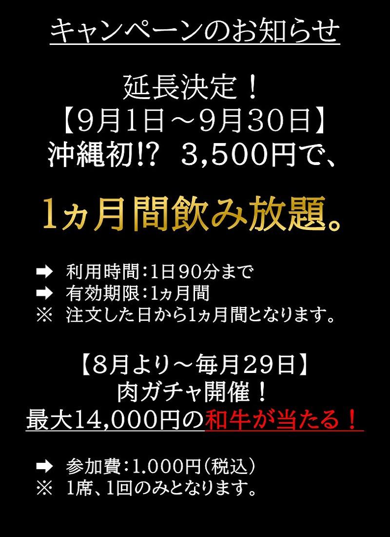 那覇 おすすめ やきにく 沖縄 焼肉 イベント 一ヵ月間飲み放題.jpg