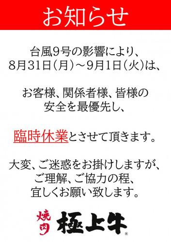 沖縄 焼肉 那覇台風お知らせ【台風9号】.jpg