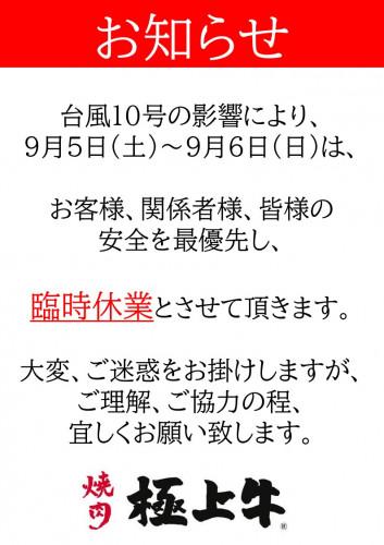 沖縄 焼肉 那覇台風お知らせ【台風10号】.jpg