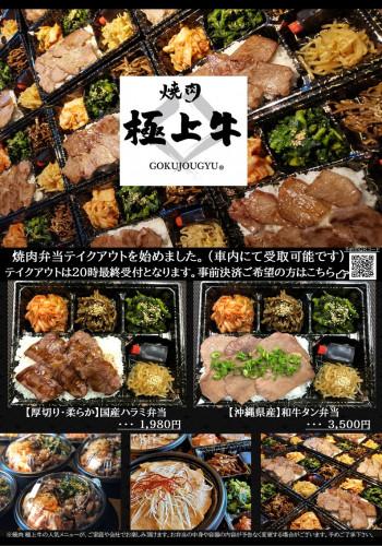 店頭用テイクアウトチラシ1表紙 沖縄焼肉 極上牛.JPG