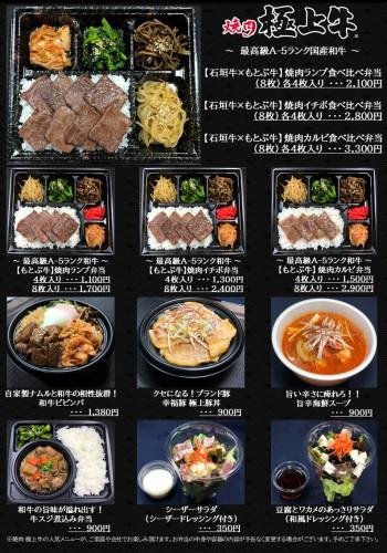 店頭用テイクアウトチラシ1裏面 沖縄焼肉 極上牛.JPG
